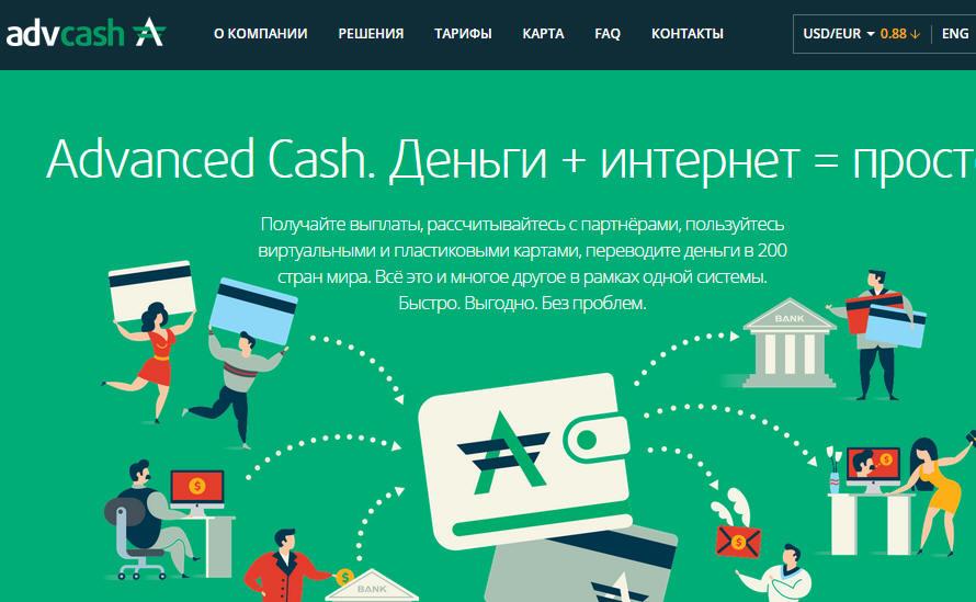 Регистрация в платежной системе Advcash