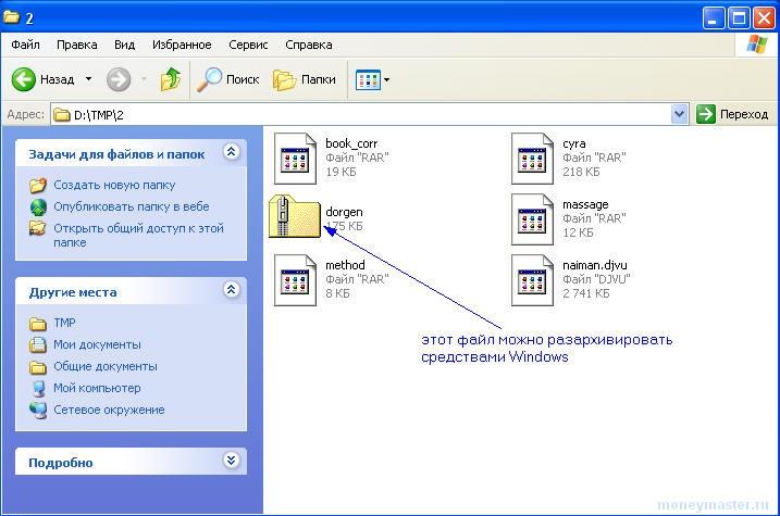 Как сделать архив в формате mp3