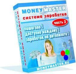 "Обучающий курс ""Money Master часть 2 """