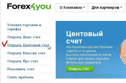 forex счет: