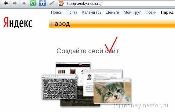 Как создать сайт бесплатно на Яндекс