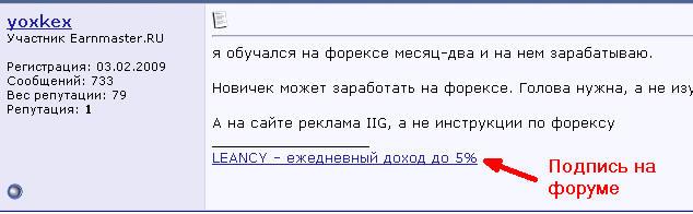 создать подпись для форума: